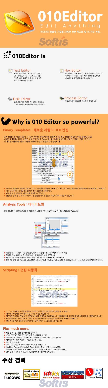 G마켓 - SweetScape 010 Editor ESD/010에디터 영구 라이선스